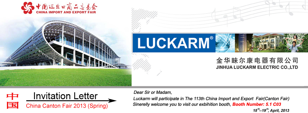 113th Canton Fair, Luckarm doorbell booth